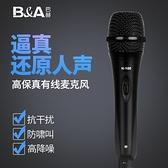 快速出貨 B&A/巴赫 有線話筒麥克風專用唱歌家用戶外演出教室音響動圈式 【全館免運】