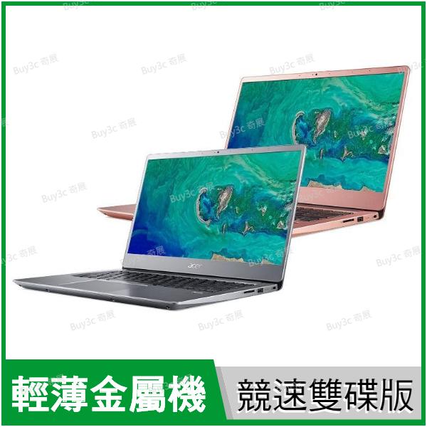 宏碁 acer SF314-58G 粉/銀 500G PCIe SSD+1TB特仕版【升8G/i5 1
