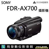 SONY FDR-AX700攝影機 公司貨 AX700 DV FDRAX700 4K HDR 開發票
