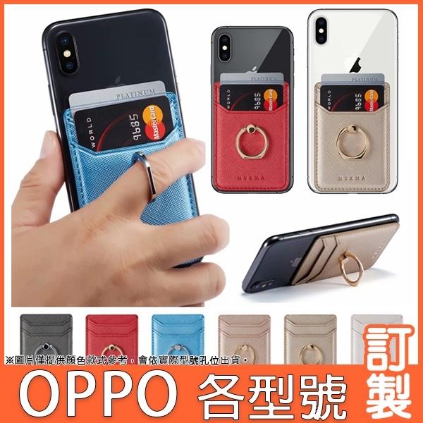 OPPO Reno5Z pro A73 A72 A91 Reno4 Find X2 2Z A53 指環口袋 透明軟殼 手機殼 插卡殼 支架