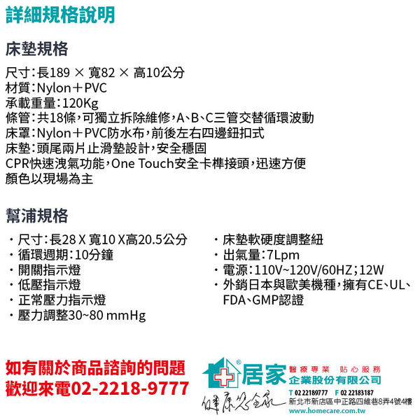 OLA舒適型氣墊床 | OLA-Q2-ELEGANT | 符合氣墊床A款補助