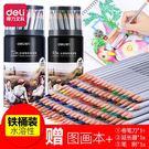 得力水溶性彩鉛彩色鉛筆彩鉛筆水溶性手繪36色專業美術用品彩鉛筆彩鉛筆