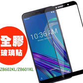 華碩 ASUS ZB602KL ZB601KL 諾基亞 Nokia6.1 PlusX6 全膠 玻璃貼 滿版 保護貼 黑邊 BOXOPEN