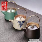 仿古茶壺提梁壺陶瓷復古泡茶器家用銅把單壺茶水壺日式功夫茶具 極簡雜貨