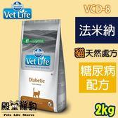 【殿堂寵物】法米納Farmina VCD-8 貓 VetLife天然處方飼料 糖尿病配方 2kg