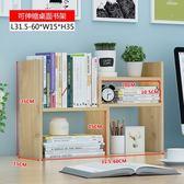 雙層簡易桌面兩層省空間高中學生家用書桌上小型置物書架迷你書柜【居享優品】