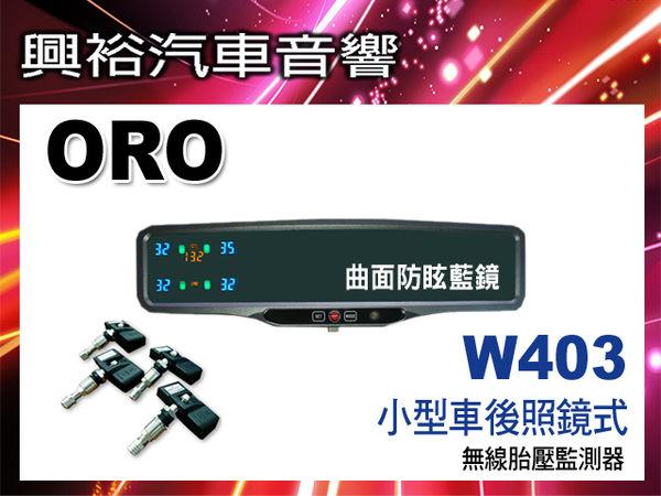【ORO】W403 小型車無線胎壓監測器 (後照鏡式/防眩曲面藍鏡) *省電型 TPMS胎壓監測系統
