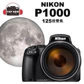 NIKON P1000 類單眼相機 【台南-上新】 125倍 光學變焦 類單眼 相機 4K錄影 公司貨 非 P900