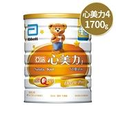 《限宅配》亞培 心美力4號 兒童奶粉 1700g 【新高橋藥妝】