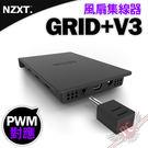 [ PCPARTY ] 恩傑 NZXT Grid+ V3 智能風扇控制器 AC-GRDP3-M1