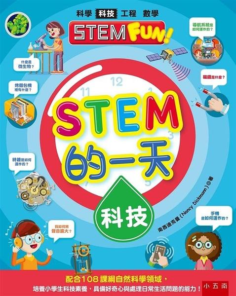 STEM的一天:科技 :配合108課綱自然科學領域,培養小學生科技素養,具備好奇心與..