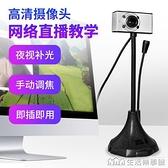 電腦攝像頭E888帶麥克風臺式機筆記本家用免驅usb外置視頻話筒夜視網課教學上課學習 樂事館新品