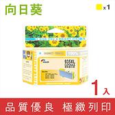 向日葵 for HP NO.935XL/C2P26AA 黃色環保墨水匣 /適用 HP OfficeJet Pro 6230/6830/6835