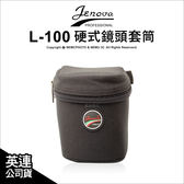 Jenova 吉尼佛L 100 硬式鏡頭套筒鏡頭袋鏡頭包鏡頭套NIKON CANON 各式