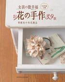 (二手書)女孩の微幸福:花の手作39款零碼布作の布花飾品