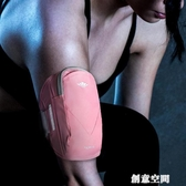TICRYS跑步手機臂包女運動臂套男手腕手臂袋跑步裝備健身手機臂包 創意空間