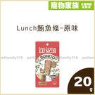 寵物家族-Lunch鮪魚條20g-原味(...