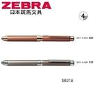 日本 斑馬 SHARBO X TS10 多變組合筆 自動鉛筆 原子筆 鋼珠筆 (不含替芯筆芯) SB21A 筆桿 /支