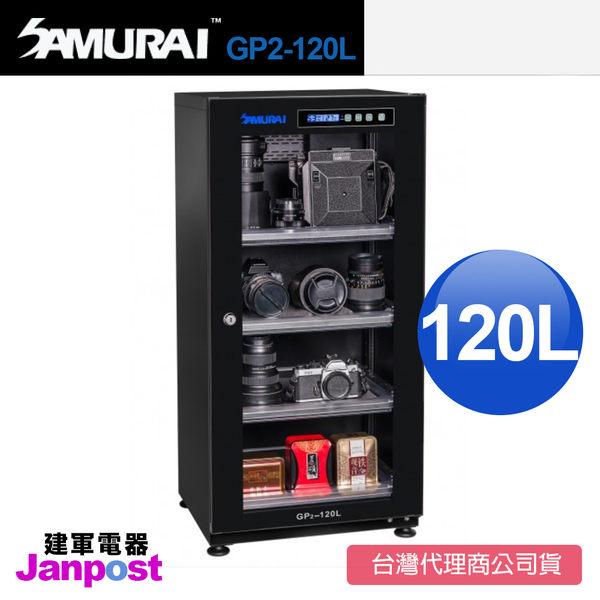 SAMURAI 新武士 GP2-120L 電子防潮箱 LED 數位顯示/台灣公司貨/保固5年/贈送新武士三腳架/建軍電器