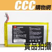 華為 MediaPad 電池 HUAWEI 平板 專用電池 HB3G1H 4100mAh 電池s7-301u
