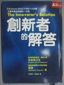 【書寶二手書T3/財經企管_KHX】創新者的解答_克雷頓‧克里斯汀生