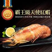【屏聚美食】刺身用頂級XL巨無霸天使紅蝦1包(1kg/包/約15尾±3尾)_第2件以上每件↘674元