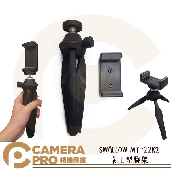 ◎相機專家◎ 全館免運 SWALLOW MT-22K2 桌上型腳架 輕量方便攜帶 PIXI可參考 22K2 欽輝行公司貨