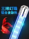 魚缸燈led燈照明缸燈潛水燈水草燈防水 cf