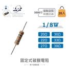 『堃邑Oget』1/8W立式固定式碳膜電阻 20Ω、22Ω、27Ω、30Ω、33Ω、39Ω 20入/5元 盒裝5000另外報價