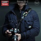 《飛翔3C》CARRY SPEED 速必達 Prime FS-2 頂級相機背帶〔公司貨〕新款鎖頭 F2底盤 安全繩
