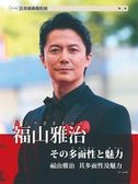 Live互動日本語  4月號/2018 第16期(附DVD/CDR含MP3)