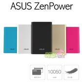 【送硬式保護套】ASUS ZenPower 名片行動電源 3.75V 10050mAh (銀色/藍色/金色/桃色 )