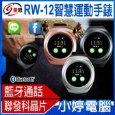福利品出清 IS愛思 RW-12智慧運動手錶 LINE/Facebook通知/聯發科CPU/藍牙通話【24期零利率】