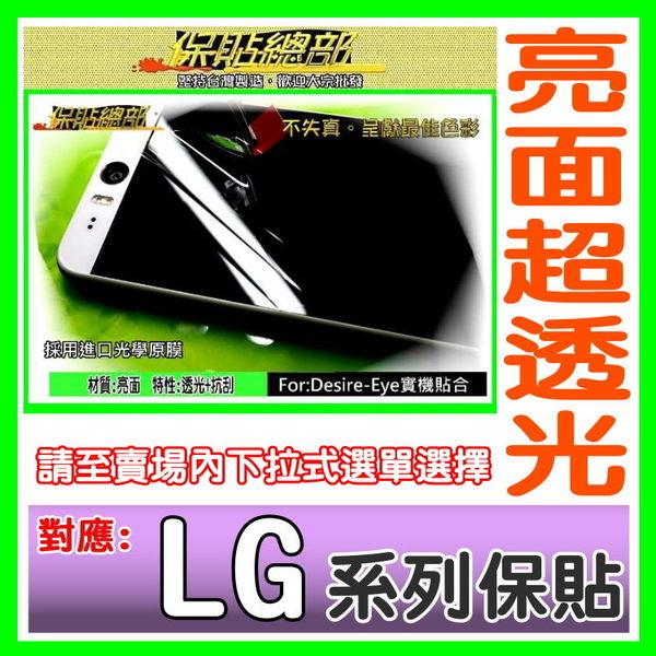 保貼總部 ***亮面高透光抗刮螢幕保護貼***對應:LG專用型,V20 G3 G4 G5 G-PRO G-FLEX2 V10 K10 K8 X FAST