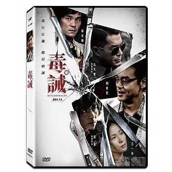 毒誡 DVD Dealer Healer 免運 (購潮8)