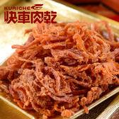 【快車肉乾】A19招牌不辣小肉條