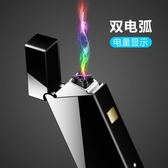 打火機 雙電弧打火機充電創意感應防風個性激光USB電子點器送男友WJ 零度