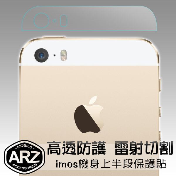 【ARZ】imos 背面機身上段保護貼 iPhone 5 / iPhone 5s 高透防護/雷射切割 i5s保護貼保護膜