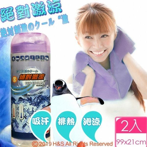 【南紡購物中心】ECO COOLING絕對激涼-運動專用涼感巾(紫)2入組