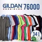 Free Shop 非大陸水貨 台灣授權公司貨 開立發票 GILDAN 76000 短T素T 美國棉 T恤 素面圓領T【QGD76000】