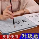 毛筆字帖水寫布套裝初臨摹練書法練習筆畫描...