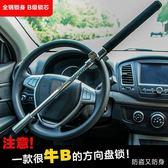 汽車鎖具 方向盤防盜鎖 通用型車頭鎖車把鎖 破窗利器 破窗防盜鎖   創想數位 igo