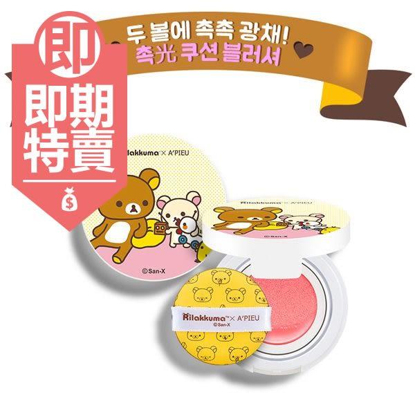 (即期商品) 韓國 Apieu x Rilakkuma 拉拉熊粉嫩氣墊腮紅 10g 聯名限量款