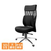 GXG 高背美姿 電腦椅 (無扶手/大腰枕)TW-173 LUNHA#訂購備註顏色