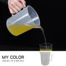 量筒 量杯 計量杯 塑料杯 烘焙工具 燒杯 透明杯 毫升杯 帶刻度 尖嘴雙面刻度量杯【Z071】MY COLOR