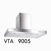 【歐雅系統家具廚具】豪山 HOSUN VTA 9005  T型抽油煙機(已停產除役)
