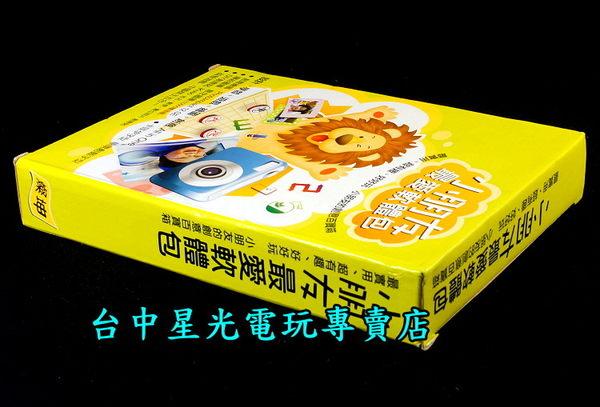 【小朋友最愛軟體包】Photo Impact 12 SE 華康創藝字型 意念圖庫 iKuso 創意貼 中國棋王五合一