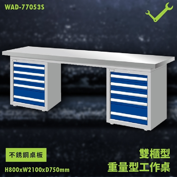 【天鋼】WAD-77053S《不銹鋼桌板》雙櫃型 重量型工作桌 工作檯 桌子 工廠 車廠 保養廠