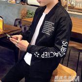 男外套秋季韓版潮流修身帥氣男裝休閒大碼棒球服學生印花夾克外衣  遇見生活