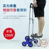 購物車 購物車買菜老年人輕便手拉家用便攜式爬樓梯折疊拉桿菜籃小拉車